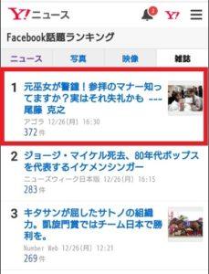 Yahoo!ニュース「Facebook話題ランキング」1位(12月27日 11:08)